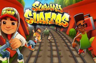 Subway Surfers бесплатная игра на айфон
