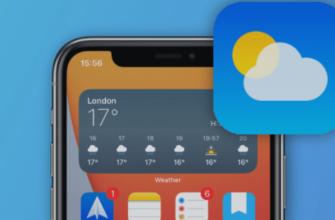 приложения погоды на Айфон