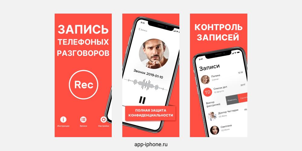 ТОП 30+ лучших приложений на iPhone